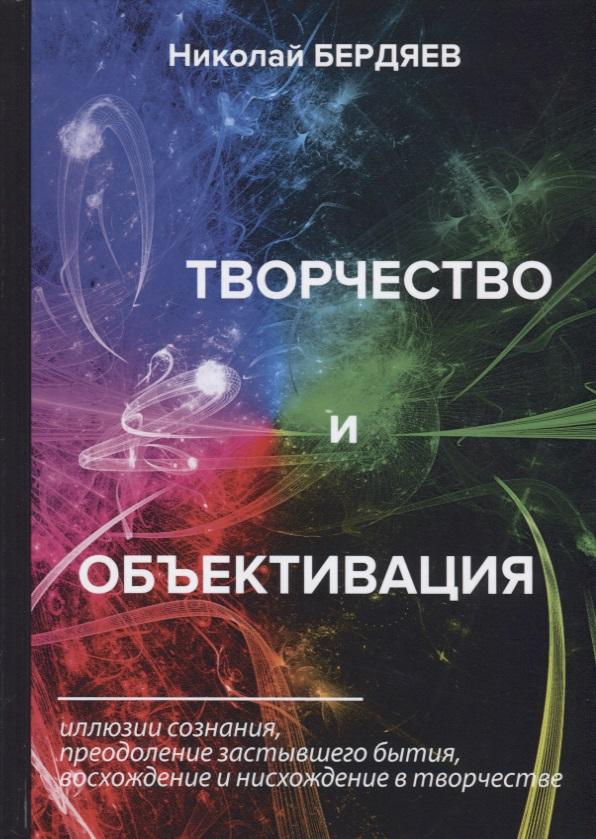 Бердяев Н. Творчество и объективация н а бердяев и единство европейского духа