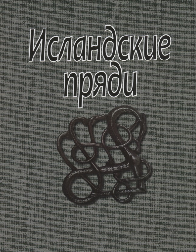 Смирницкая О. (отв. Ред.) Исландские пряди банкетный стул stool group прато