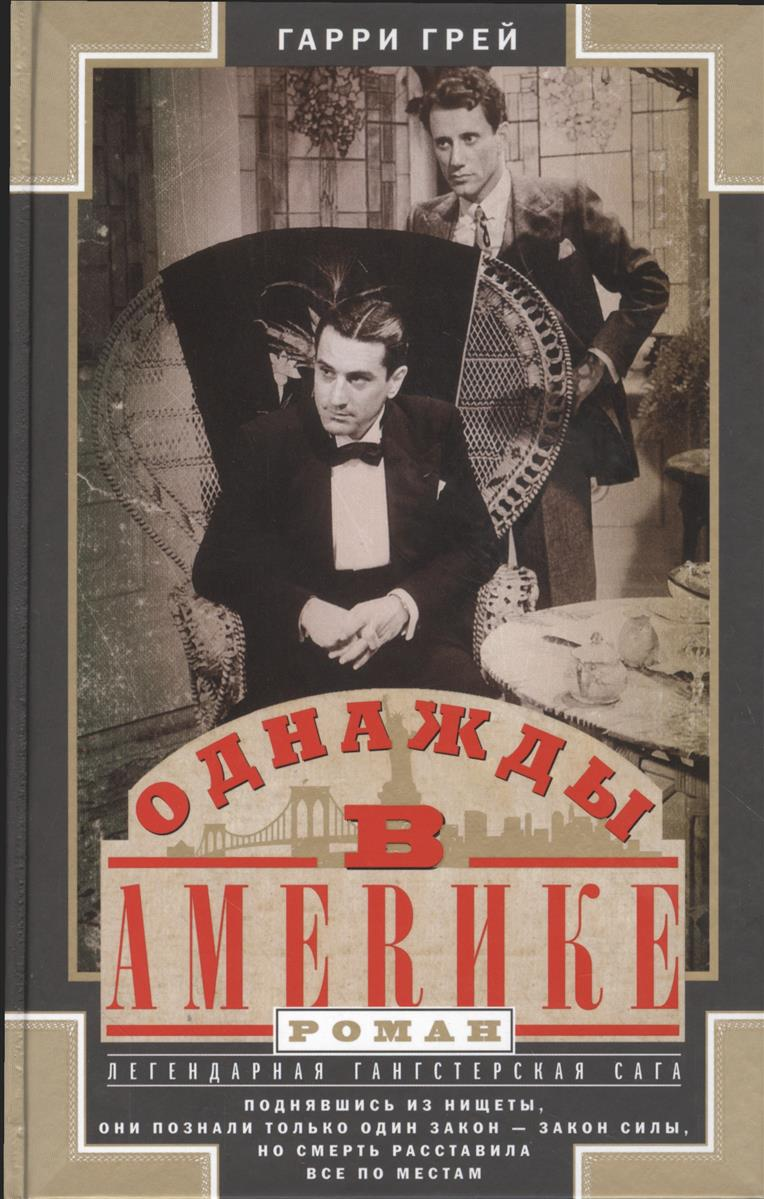 Грей Г. Однажды в Америке. Роман