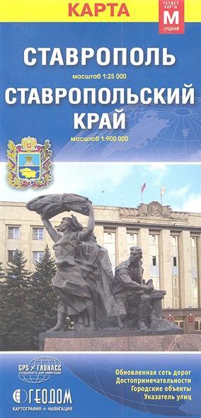 Карта Ставрополь. Ставропольский край (1:25 000/1:900 000). Размер карты М (средний)