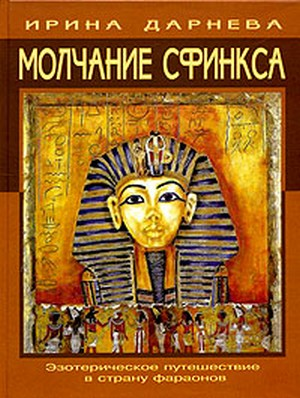 Дарнева И. Молчание сфинкса Эзотерическое путешествие в страну фараонов