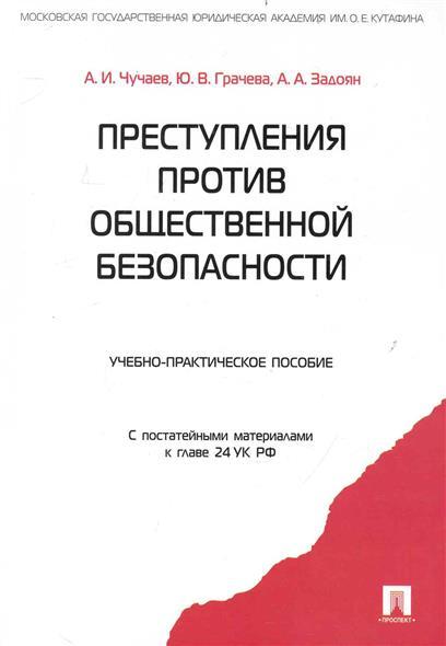 Чучаев А., Грачева Ю., Задоян А. Преступления против общественной безопасности ю а высоцкая овощи