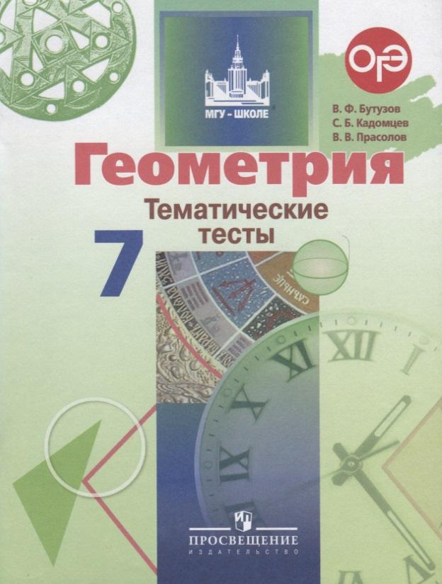 Бутузов В., Кадомцев С., Прасолов В. Геометрия. 7 класс. Тематические тесты цены