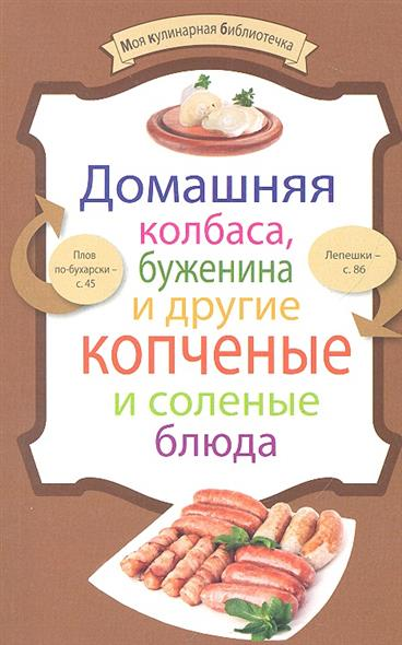 Домашняя колбаса, буженина и другие копченые и соленые блюда