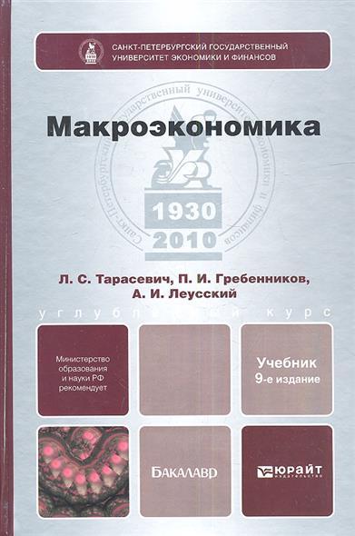Макроэкономика. Учебник для бакалавров. 9-е издание, исправленное и дополненное