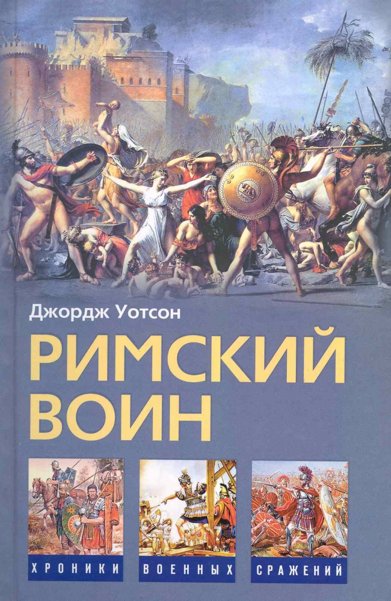 Уотсон Дж. Римский воин ISBN: 9785952447080