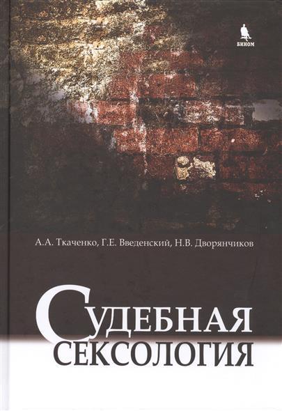 sudebnaya-seksologiya-chitat-seychas