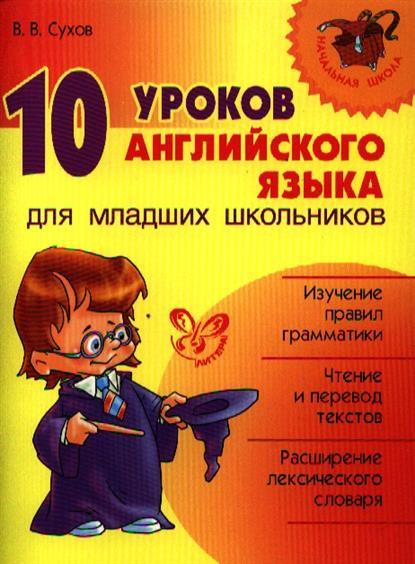 10 уроков английского языка для младших школьников
