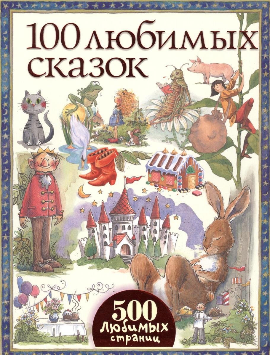 Волцит П. (ред.) 100 любимых сказок волцит п ред животные самая увлекательная энциклопедия для малышей