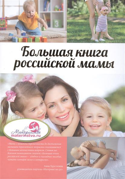Костина И., Бражко И. Большая книга российской мамы  ирина бражко большая книга российской мамы