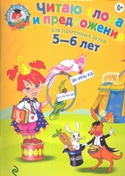 Читаю слова и предложения. Для детей 5 - 6 лет.