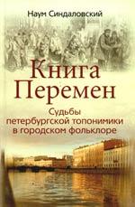 Книга перемен Судьбы петербургской топономики…