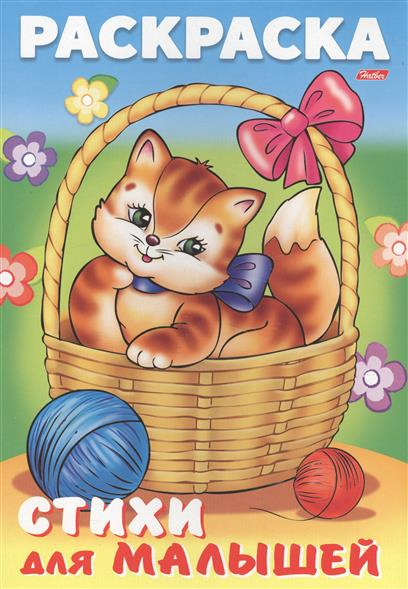 Баранюк А. Кошечка в корзинке. Стихи для малышей мозаика мягкая для малышей собачка и кошечка 45902