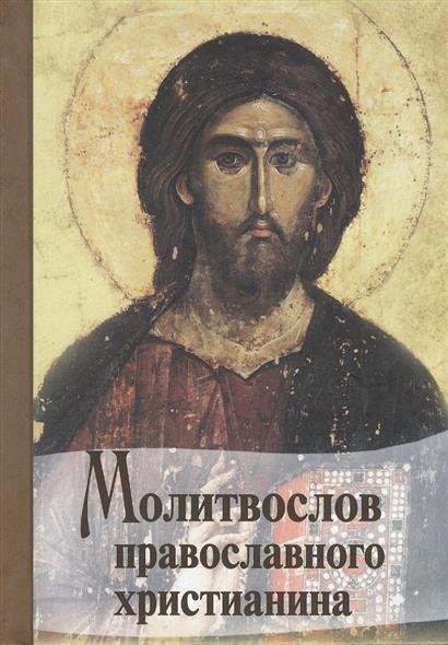 Валитов А. (ред.-сост.) Молитвослов православного христианина