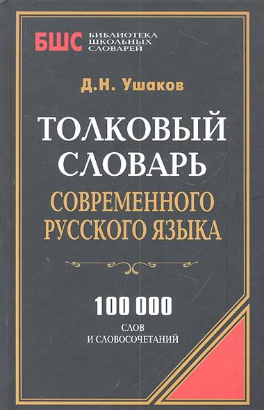толковый словарь современного русского языка Ушаков Д. Толковый словарь современного русского языка