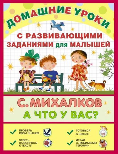 Михалков С. А что у вас? Стихи с развивающими заданиями для малышей ISBN: 9785170873432 михалков м домашние уроки с развивающими заданиями для малышей три поросенка