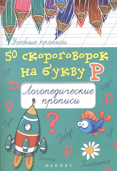 Жученко М. 50 скороговорок на букву Р. Логопедические прописи ISBN: 9785222272916