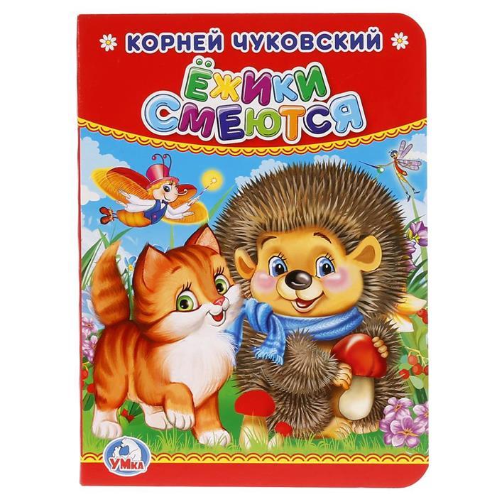Чуковский К. Ежики смеются
