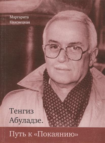 Тенгиз Абуладзе. Путь к