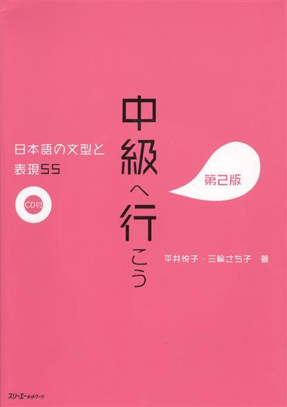 все цены на  Hirai E., Miwa S. 55 Japanese Sentence Patterns and Expressions. Pre-Intermediate / 55 Грамматических структур и выражений японского языка. Уровень ниже среднего (+CD)  онлайн