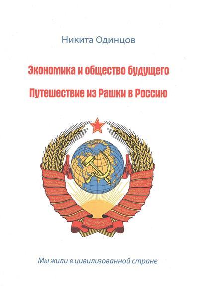 Экономика и общество будущего. Путешествие из Рашки в Россию