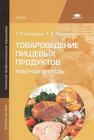 Качурина Т.: Товароведение пищевых продуктов. Рабочая тетрадь. 2-е издание, стереотипное