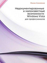 купить Клименко Р. Недокументированные и малоизвест. возможности Windows Vista Для профессионалов по цене 358 рублей