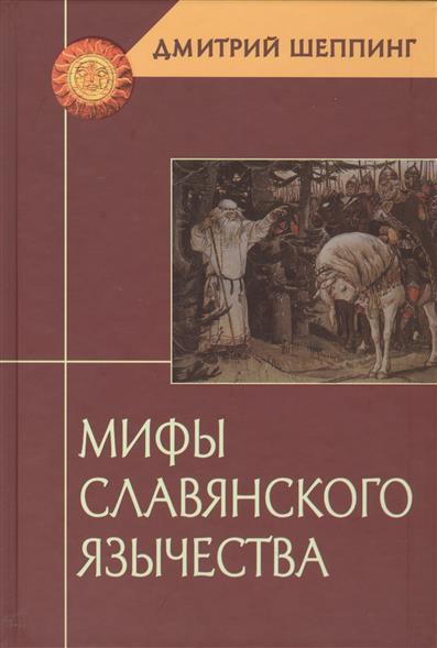 Мифы славянского язычества