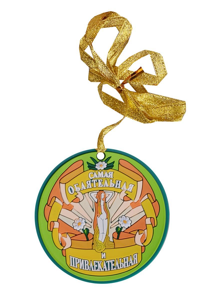 Медаль (ПВХ) Самая обаятельная и привлекательная (А-005) (Презент)