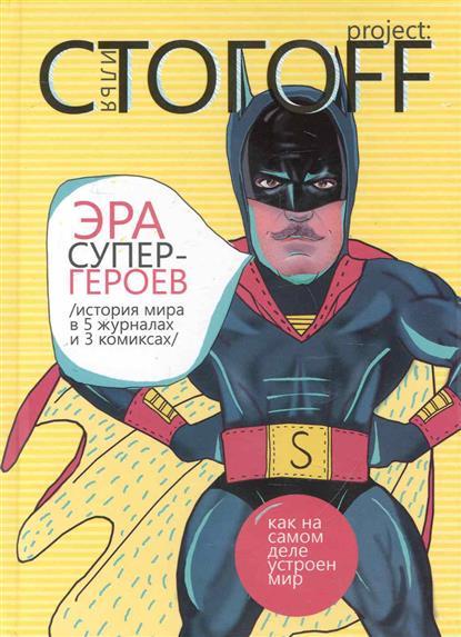Эра супергероев История мира в 5 журналах и 3 комиксах