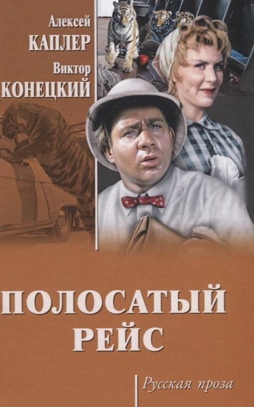 Каплер А., Конецкий В. Полосатый рейс авиабилеты ереван днеопетровск прямой рейс