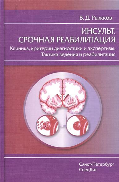 Рыжков В. Инсульт. Срочная реабилитация ISBN: 9785299007855 валерий рыжков с четверга на среду
