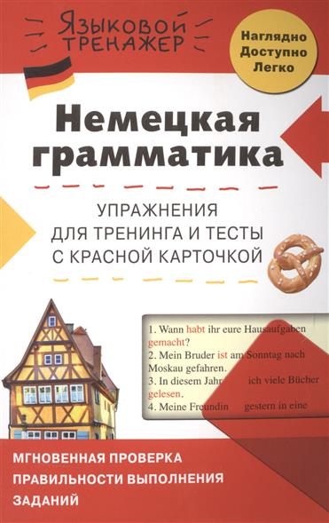 Красникова И., Жерлицына Ю. Немецкая грамматика. Упражнения для тренинга и тексты с красной карточкой