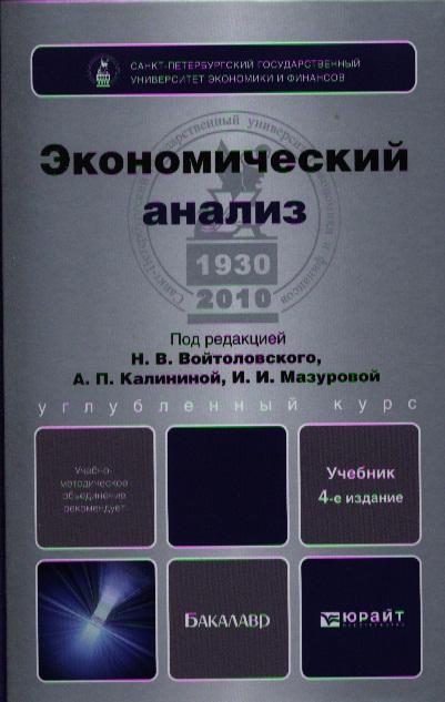 Войтоловский Н.: Экономический анализ. Учебник для бакалавров