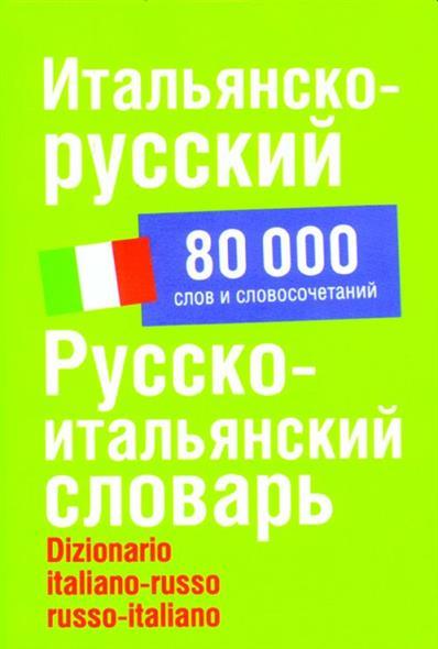 Зорько Г. Итальянско-русский Русско-итальянский словарь Около 80 тыс. сл.
