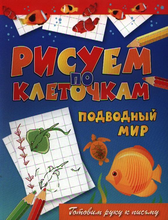 Зайцев В. Подводный мир зайцев а мириады светлячков роман