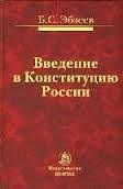 Эбзеев Б. Введение в Конституцию России б с эбзеев введение в конституцию россии