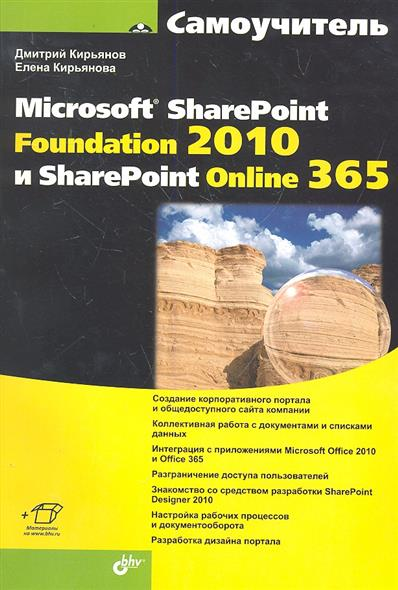 Кирьянов Д., Кирьянова Е. Microsoft SharePoint Foundation 2010 и SharePoint Online 365