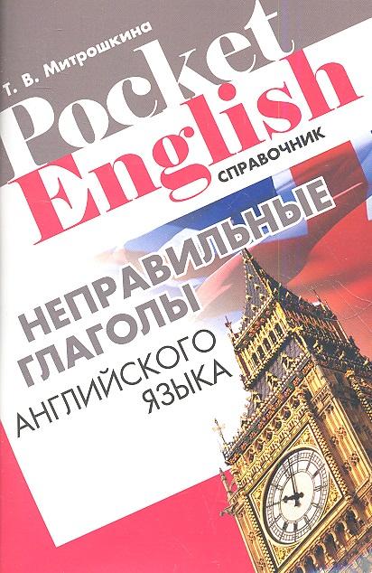 Неправильные глаголы английского языка. Справочник