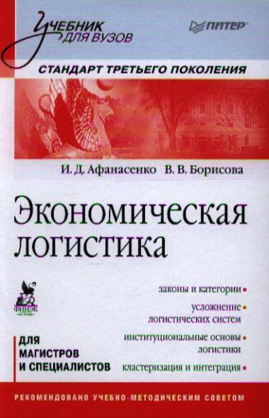 Афанасенко И., Борисова В. Экономическая логистика. Для магистров и мпециалистов цена