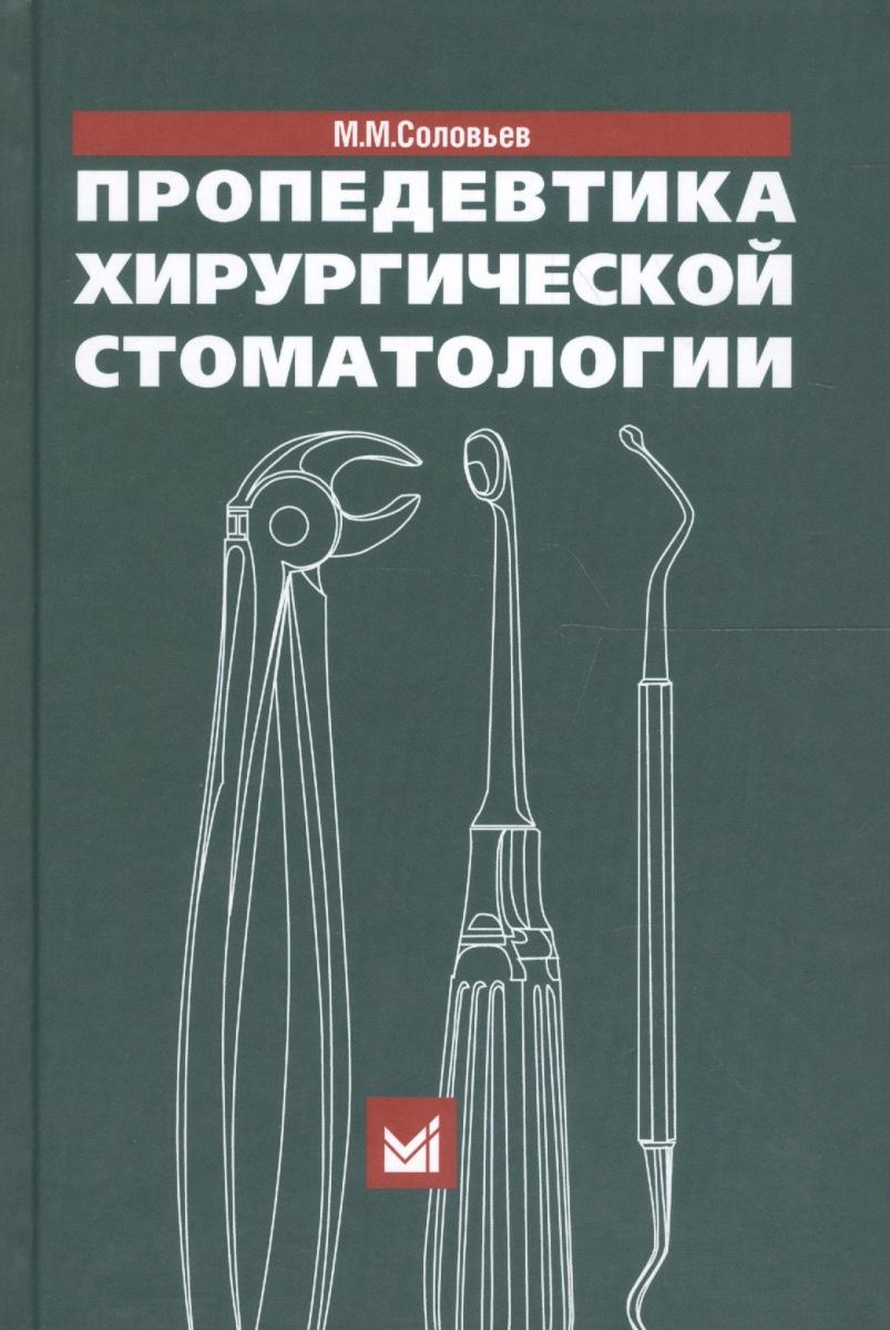 Пропедевтика хирургической стоматологии. Учебное пособие