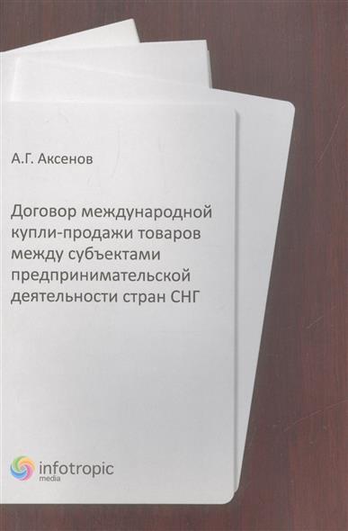 Договор международной купли-продажи товаров между субъектами предпринимательской деятельности стран СНГ