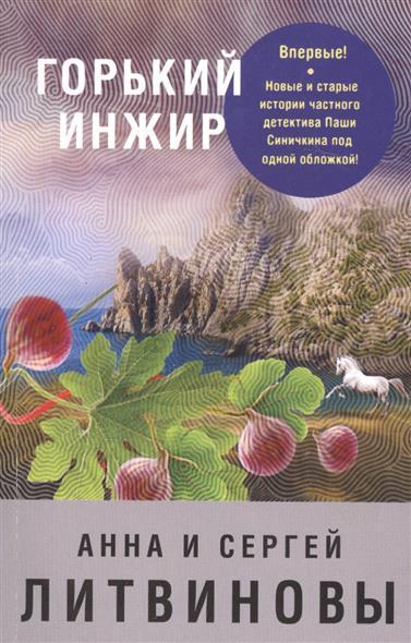 Литвинова А., Литвинов С. Горький инжир литвинова а литвинов с вояж с морским дьяволом