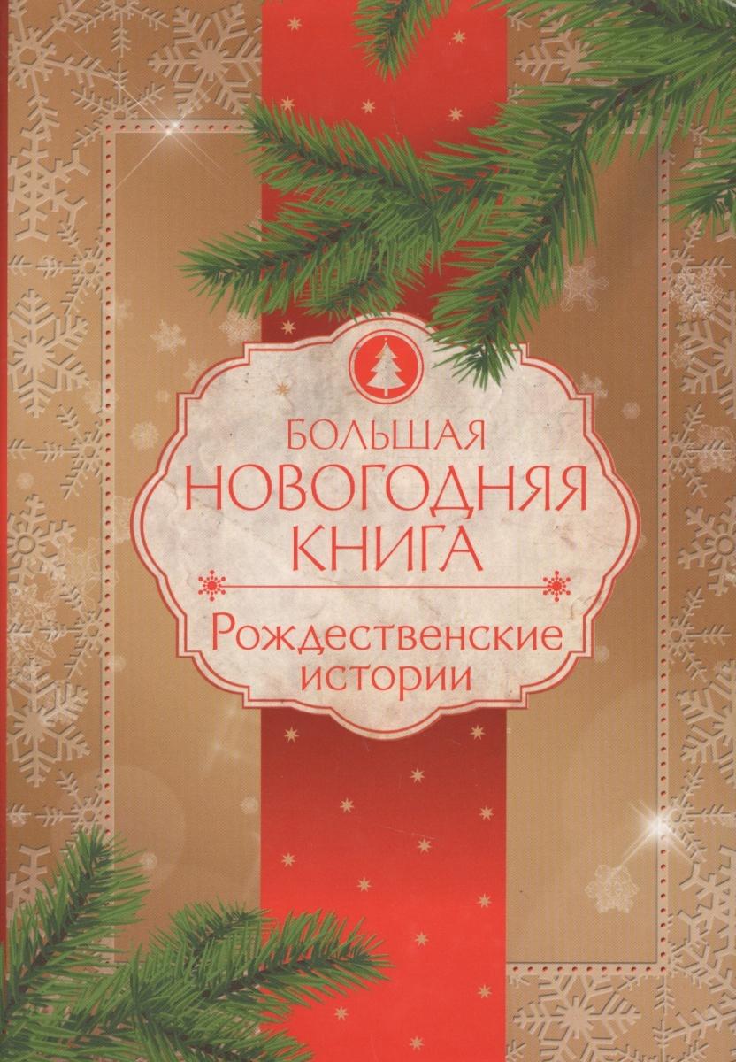 Бастиан Ф. (ред.) Большая новогодняя книга. Рождественские истории художественные книги росмэн большая новогодняя книга