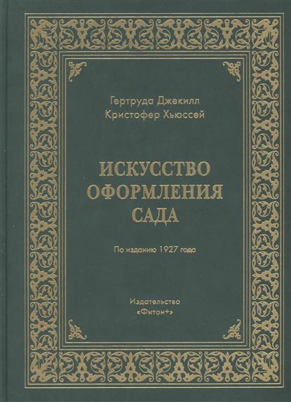 Искусство оформления сада По изданию 1927 года