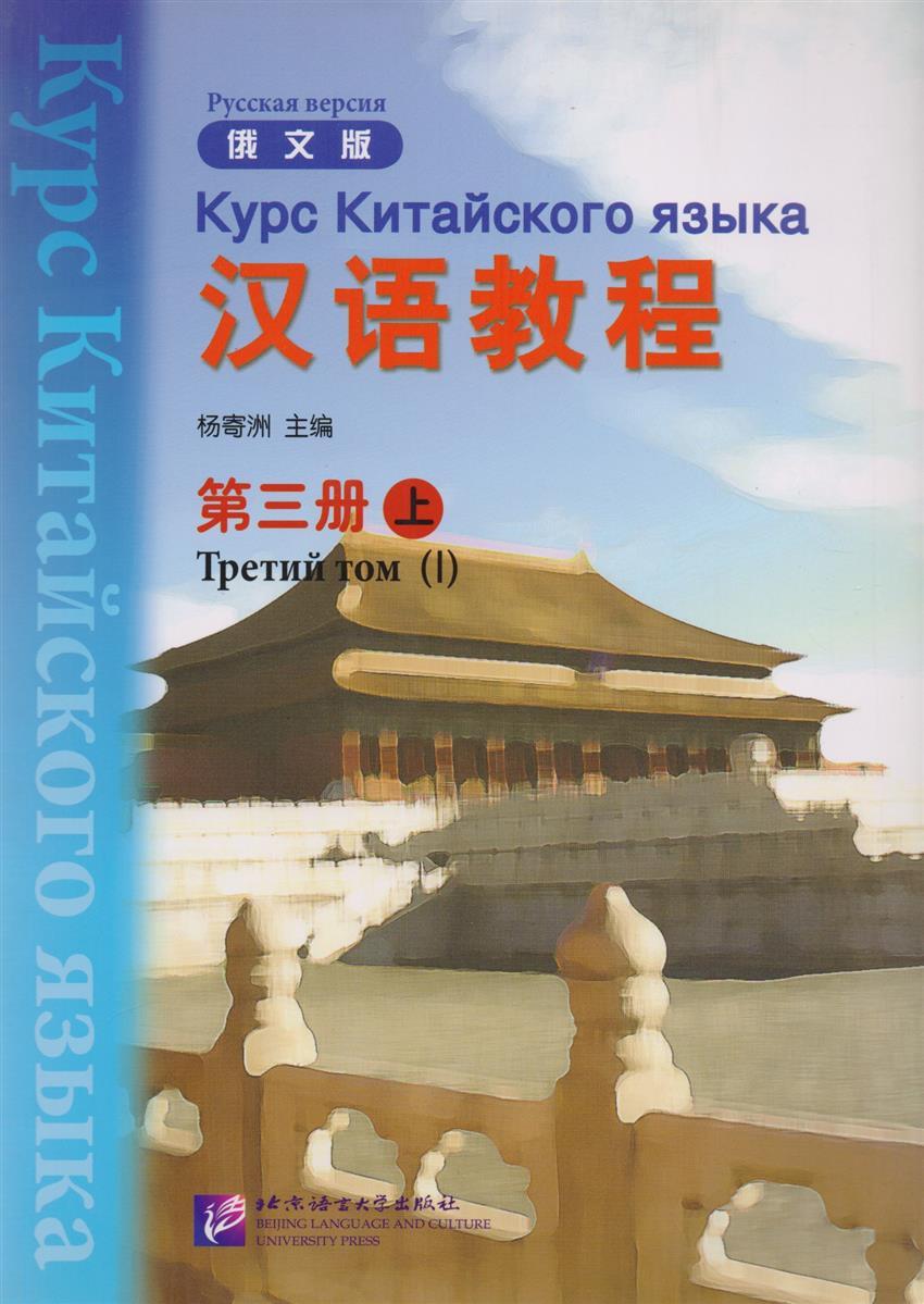 Yang Jizhou Chinese Course (Rus) 3A - Textbook / Курс Китайского Языка. Книга 3. Часть 1 (+CD) (книга на китайском и русском языках) yang j chinese course rus 3b textbook курс китайского языка книга 3 часть 2