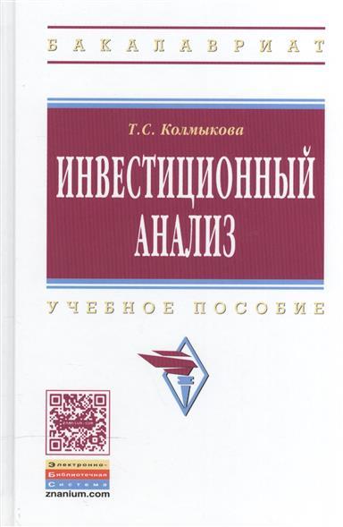 Колмыкова Т. Инвестиционный анализ Уч. пос. сергей бочаров инвестиционный анализ