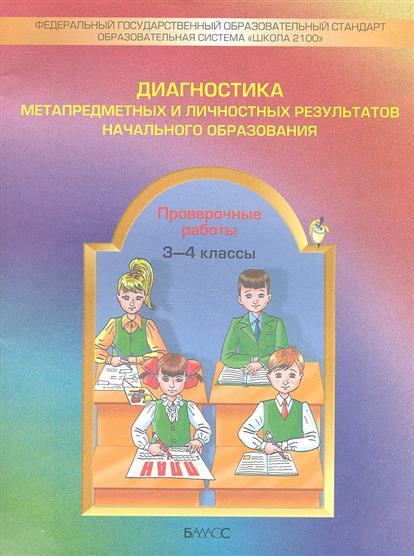 Диагностика метапредметных и личностных результатов начального образования. Проверочные работы 3-4 классы