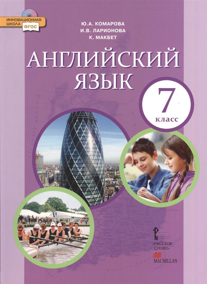 Английский язык. Учебник для 7 класса общеобразовательных учреждений (+CD)