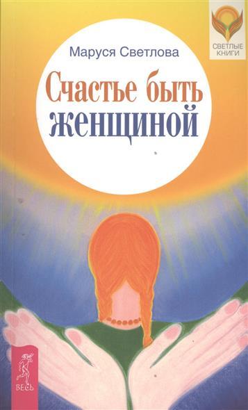Светлова М. Счастье быть женщиной светлова м счастье быть женщиной